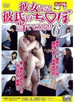 街角シリーズ 彼女なら!彼氏のち○ぽ当ててみろ!! 6