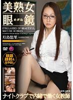 美熟女眼鏡 〜ナイトクラブで内緒で働く女教師〜