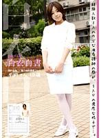 白衣白書 page.02