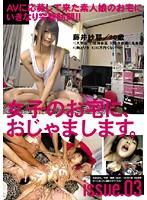 女子のお宅に、おじゃまします。 issue.03