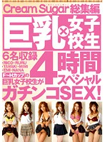 巨乳×女子校生4時間スペシャル