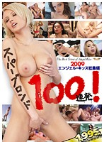 2009エンジェルキッス総集編 スーパーブロンド100連発!
