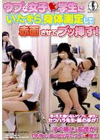 ウブな女子 学生にいたずら身体測定して赤面させてブッ挿す!