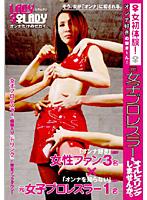 オンナ好きの皆さ〜ん!元女子プロレスラーとオイルレスリングしませんか。