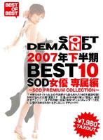 2007年下半期BEST10 SOD女優専属編