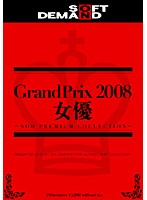 SOFT ON DEMAND Grand Prix 2008年 女優