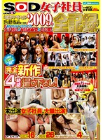 SOD女子社員 2009年全記録