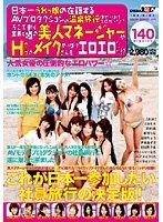 日本一うれっ娘の在籍するAVプロダクションの温泉旅行はやっぱりエロかっ...