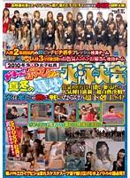 2010冬 SOD女子社員 ドキッ!!ポロりだらけの真冬の寒中水泳大会