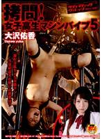 拷問!女子校生マシンバイブ 5