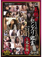 美熟女たちのセンズリ鑑賞 Complete Edition 〜完全版〜