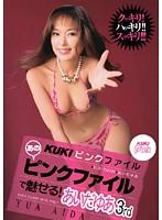 KUKIピンクファイル あのピンクファイルで魅せる! 3rd