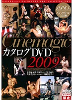 Cinemagic カタログDVD 2009