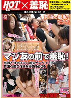 マジ友の前で羞恥!街頭で女の子2人組をナンパして友達の前で淫らな行為を...