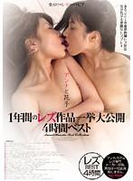 アンナと花子1年間のレズ作品一挙大公開4時間ベスト