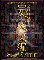 2009年完全総集編