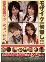 ぼくの子宮 SP モザイク一切無し!! Vol.9