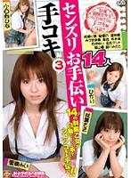 JK・女子校生の放課後 センズリお手伝い 手コキ編 3