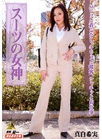 スーツの女神