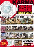 KARMA 盗撮BEST vol.4