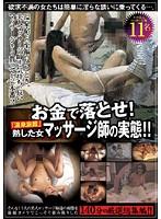 お金で落とせ!「温泉旅館」熟した女マッサージ師の実態!!