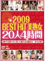 2009 BEST HIT美熟女20人4時間