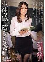 生徒の罠に堕ちた女教師
