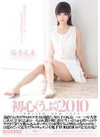 初心(うぶ)2010