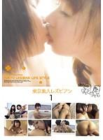 東京素人レズビアン 1