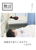 保健室で寝ている女子と二人きり