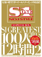 S1 SPECIAL BOX S1 GREATEST GIRLS 100人12時間 2