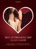 BEST OF PREMIUM 2009 全112タイトル8時間