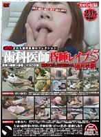 逮捕された歯科医師のコレクション 歯科医師昏睡レイプ事件映像 5