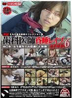 逮捕された歯科医師のコレクション集 歯科医師昏睡レイプ事件映像 6