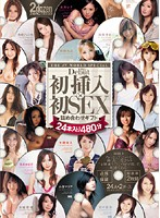 THE AV WORLD SPECIAL Debut 初挿入×初SEX 詰め合わせギフト24本入り480分