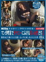 東京都内マンガ喫茶の内情盗撮! マンガ喫茶でオナニーにふける若い女性たち 2 個室内に仕掛けられた隠しカメラに映し出された全容48人