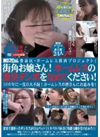 豊島区・ホームレス救済プロジェクト! 街角お嬢さん!ホームレスの激臭チンポをなめてください! 100年に一度の大不況!ホームレスの皆さんにお恵みを!