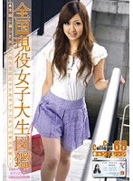Can College vol.68