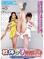 軟体っ子レズビアン 〜魅惑のダブルi字バランス〜