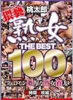 熟女 THE BEST 100
