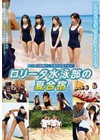 ロ○ータ水泳部の夏合宿