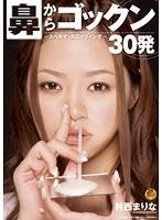鼻からゴックン30発 -スペルマ・スニッフィング-
