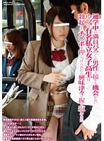 通学中の満員バスでしか男性と接する機会がないウブな有名私立女子○校生は...