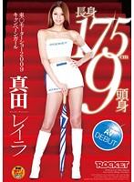 長身175cm9頭身 東○モーターショー2009キャンペーンガール AV DEBUT