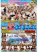 2010 夏 SOD女子社員40名集結 ドキッ!!ポロりだらけの真夏のSOD女子社員オ...