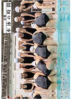 3-B 水泳の時間
