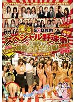 復活!SOD社内スペシャル野球拳2010 シリーズ史上最多!10部署含む総勢30名...