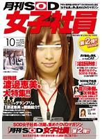 月刊SOD女子社員 vol.002