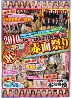2010年 SOD女子社員 秋の(恥)大豊作赤面祭り