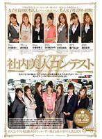 ミス ソフト・オン・デマンド 社内美人コンテスト7
